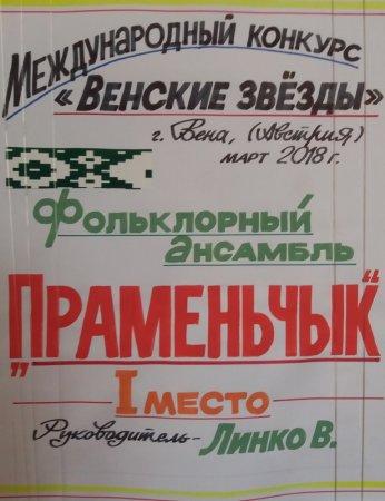 """Международный конкурс """"Венские звезды"""""""