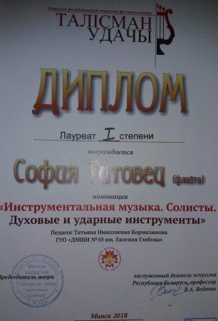 """Республиканский фестиваль-конкурс """"Талісман удачы"""""""